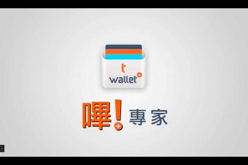作者認為,金管會全力阻擋apple pay就是為了發展「Taiwan pay」T-wallet,然而後者綁卡率極低。(取自臺灣行動支付公司Youtube頻道)