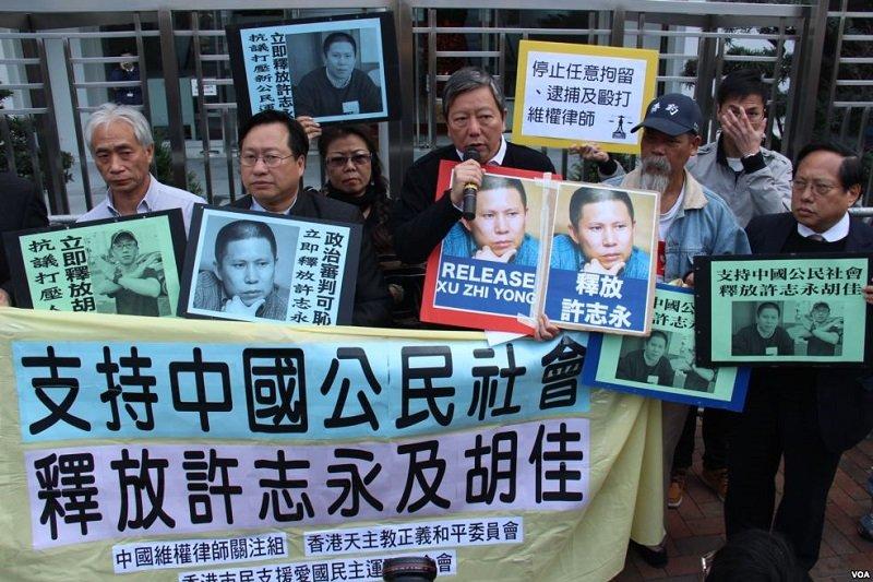 2014年1月27日,香港支聯會等人權團體在中聯辦抗議,要求北京立即釋放許志永、胡佳等人士。(維基百科)