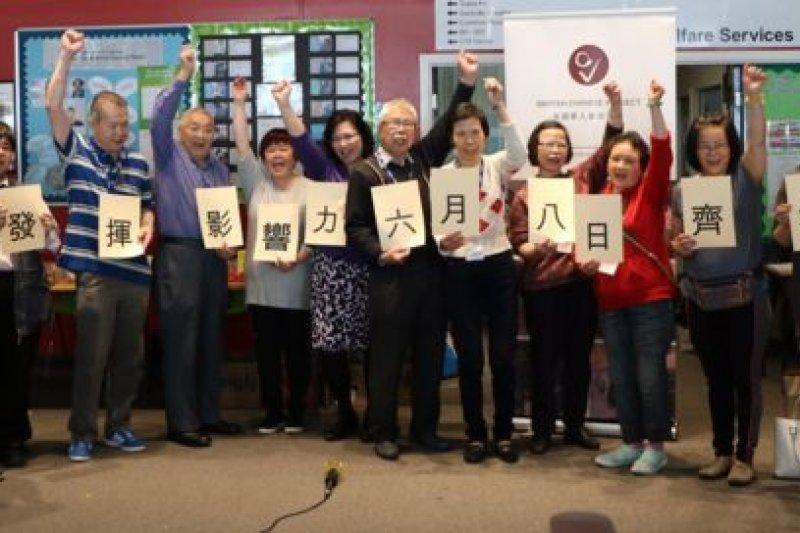 英國華人參政計劃呼籲華人大選積極投票,發揮影響力。(BBC中文網)