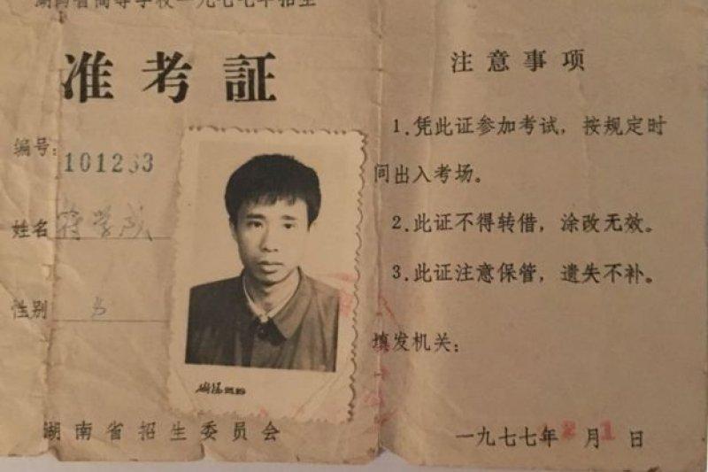 1977年,在經歷過十年文革,高等教育考試中斷多年後,中國決定恢復高考。(BBC中文網)