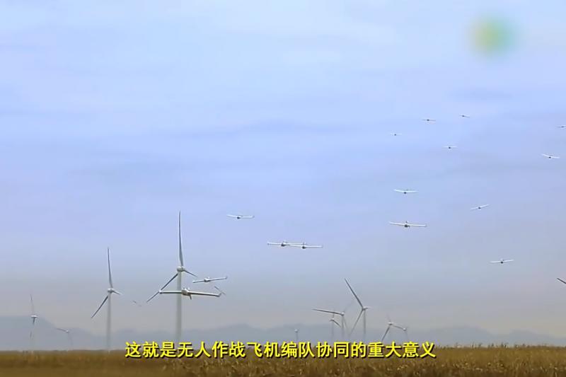 中國加緊研究無人機編隊飛行的技術。