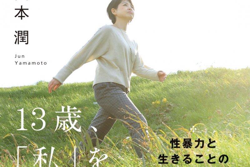 由《朝日新聞》於今年出版的性犯罪相關書籍,作者山本潤講述從13歲起被親生父親施暴的經歷。