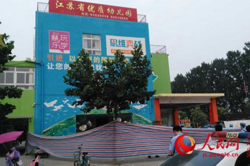 中國江蘇省豐縣一家幼兒園校門口15日下午放學時間發生爆炸(人民網)