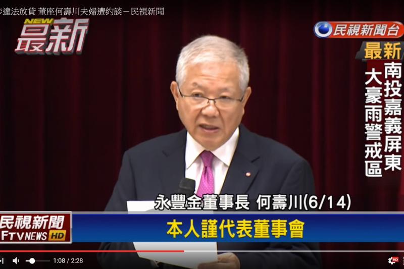 台北地院裁定,何壽川4億元交保,每天要向派出所報到。(資料照,取自YouTube)