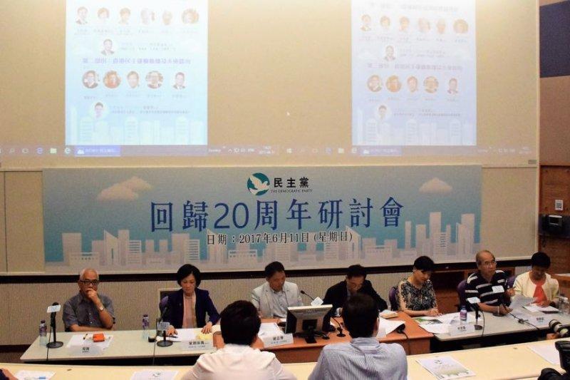 香港民主黨舉辦回顧主權移交20周年研討會(美國之音)