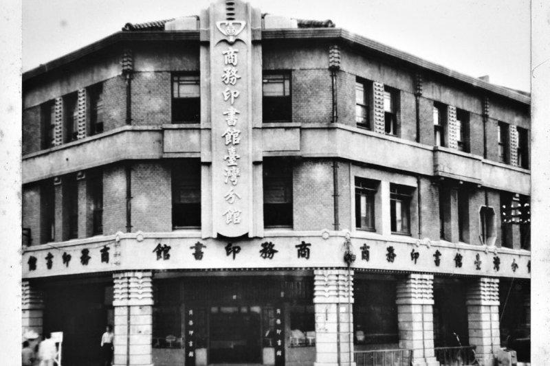 商務印書館早期圖片