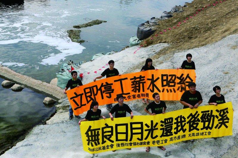 2013年日月光排廢水汙染後勁溪,引發環保團體抗議。(柯承惠攝)