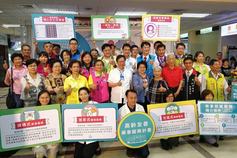 桃園市推動整合型高齡友善藥事服務計畫。(圖/桃園市衛生局提供)