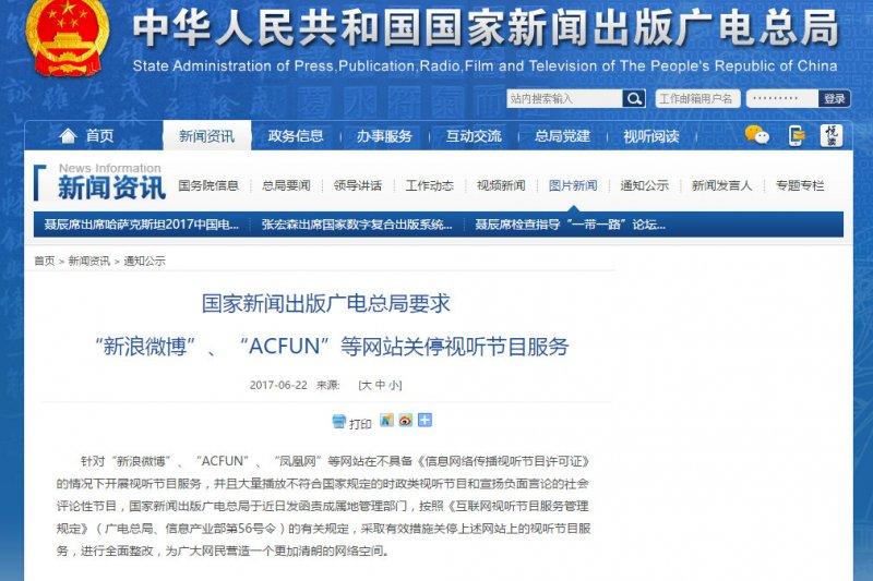中國國家新聞出版廣電總局網站22日公布一則消息,點名要求「新浪微博」、「ACFUN」和「鳳凰網」等影音網站,停止或關閉網站上的視聽節目。(截圖自中國廣電總局網站)