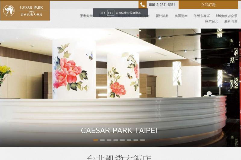 台北凱撒大飯店(台北凱撒大飯店官網)