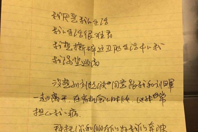 流亡柏林的中國詩人廖亦武在臉書與推特上貼出劉霞親筆信,證實劉曉波夫婦有意願離開中國。(翻攝廖亦武臉書)