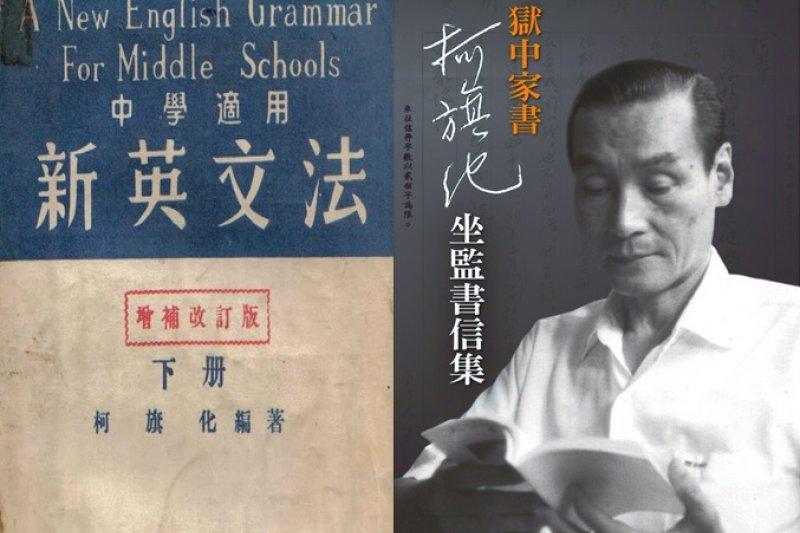 「英文參考書之神」柯旗化所著的《新英文法》是許多學生的共同回憶。(圖片:第一出版社,作者合成)