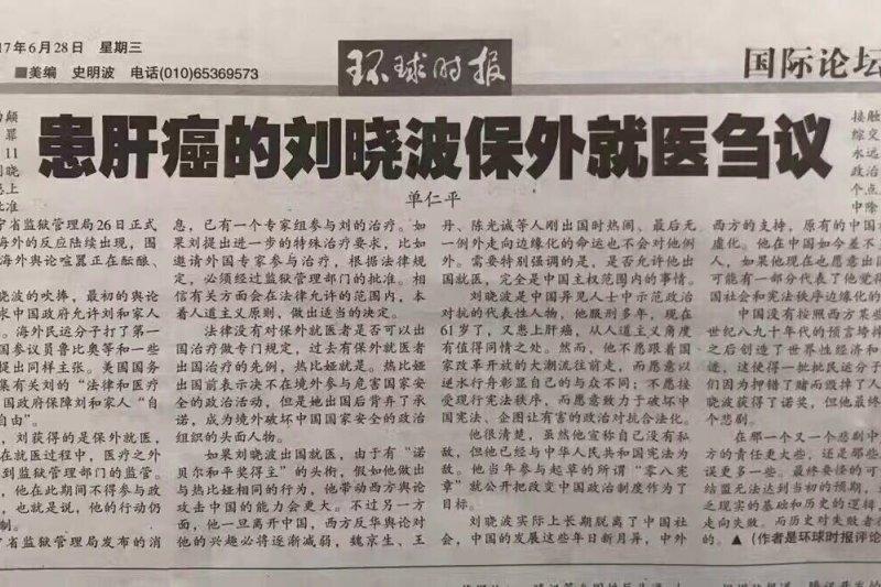 《環球時報》談劉曉波保外就醫。