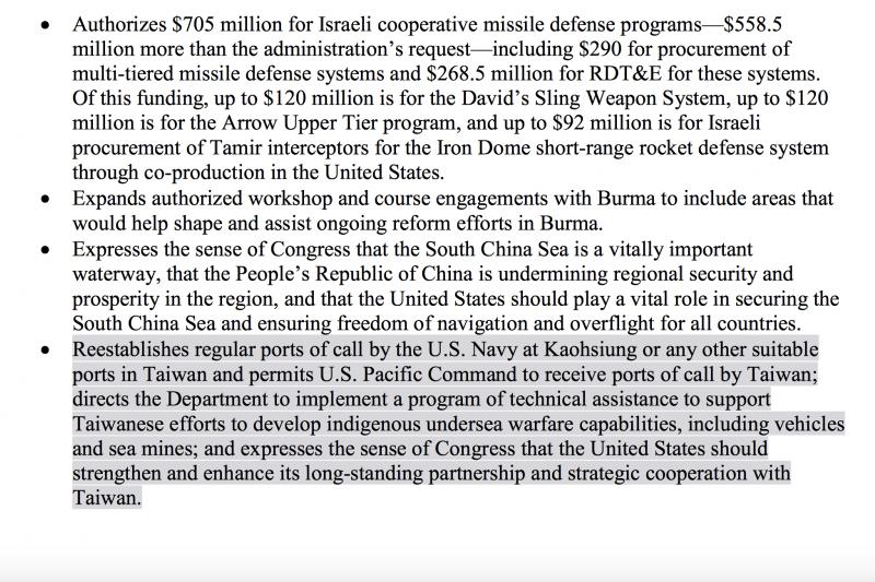 共和黨團整理的美國國防授權法案摘要中,關於台美軍事合作的段落。