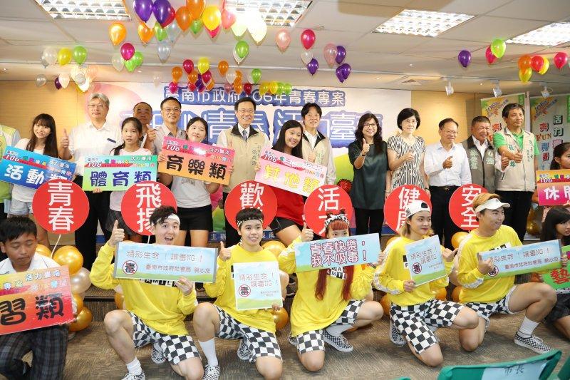 奔Fun青春活力台南,台南市長賴清德鼓勵青少年遠離不良場所,度過充實愉快暑假。(圖/台南市政府提供)