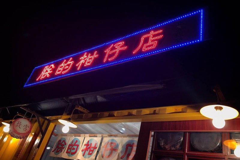 故宮博物院帶你玩穿越時空,「朕的柑仔店」台南府城創意登場。(圖/故宮博物院提供)