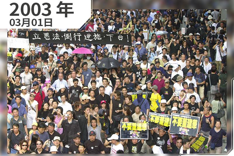 71大遊行,香港,50萬人走上街頭抗議《基本法》第23條(AP)