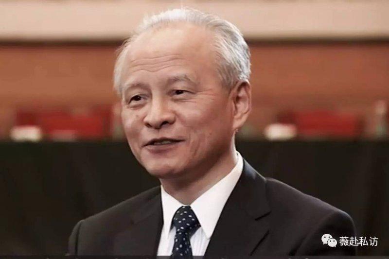 中國駐美大使崔天凱(取自網路)