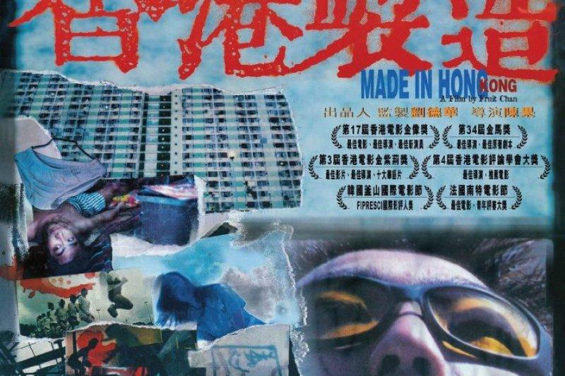 1997年的香港電影《香港製造》。(imdb)