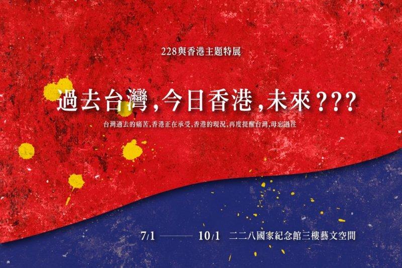 過去台灣・今日香港・未來??? - 228與香港主題特展