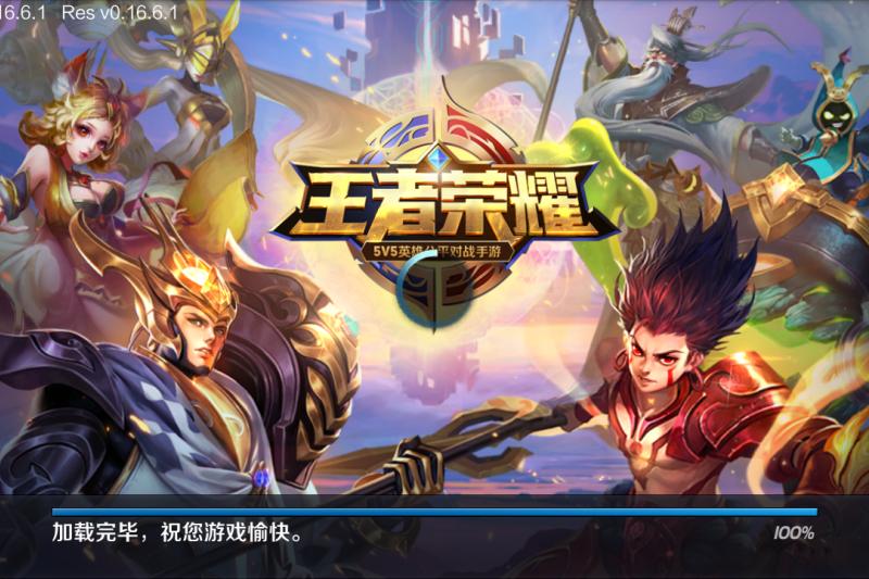 中國手遊,王者榮耀。(截圖自網路)