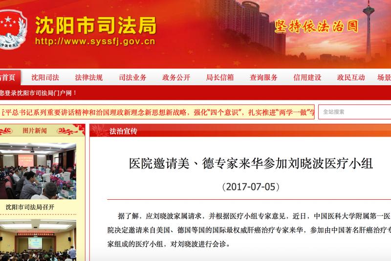 瀋陽市司法局的最新公告:決定邀請美國、德國專家會診劉曉波。