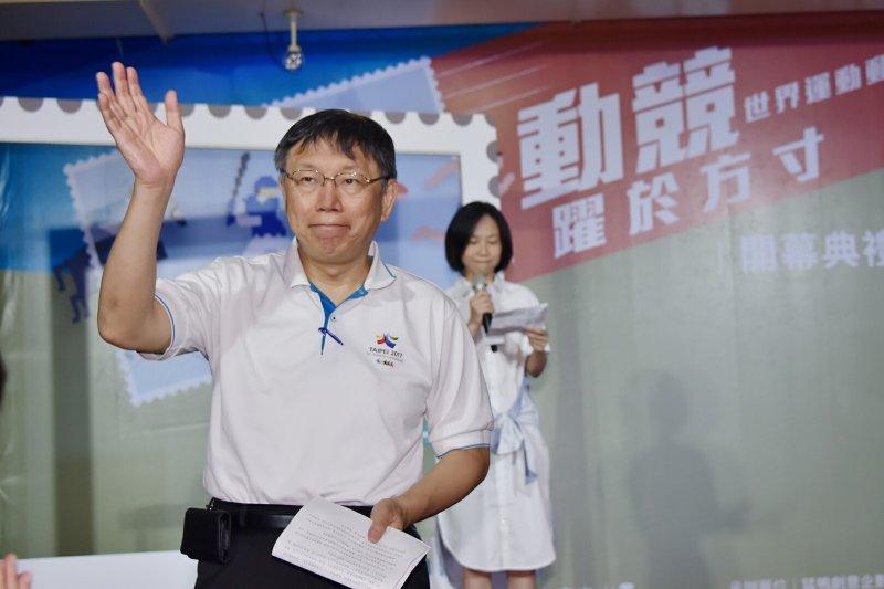 台北市長柯文哲出席「動競躍於方寸─世界運動郵票展」開幕,談到總統蔡英文出席世大運的看法。柯文哲表示,世大運是在臺灣舉辦,還是要有對等和尊嚴的原則。(台北市政府提供 )
