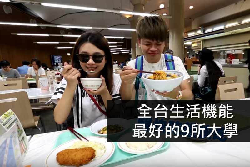 以下這幾所大學生活機能超好,吃喝玩樂樣樣行!(圖/蔡阿嘎 YouTube頻道)