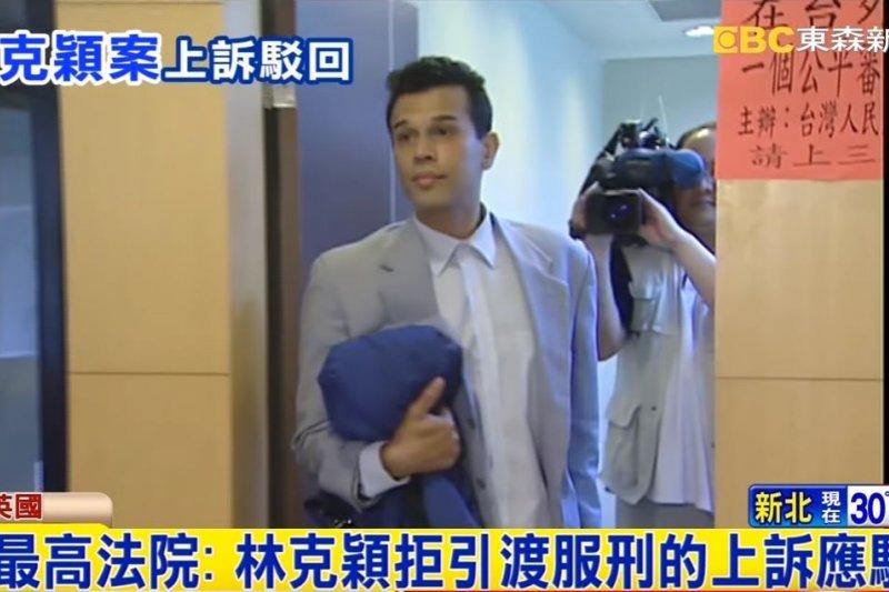 林克穎要不要引渡到台灣,引發英國司法系統激辯。(取自東森新聞)