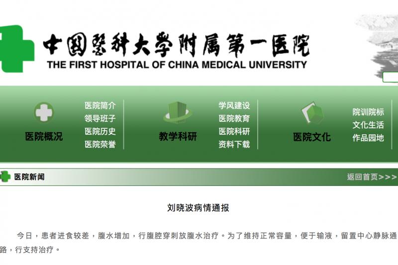 中國醫科大學附屬第一醫院7月7日對劉曉波病情的通報。