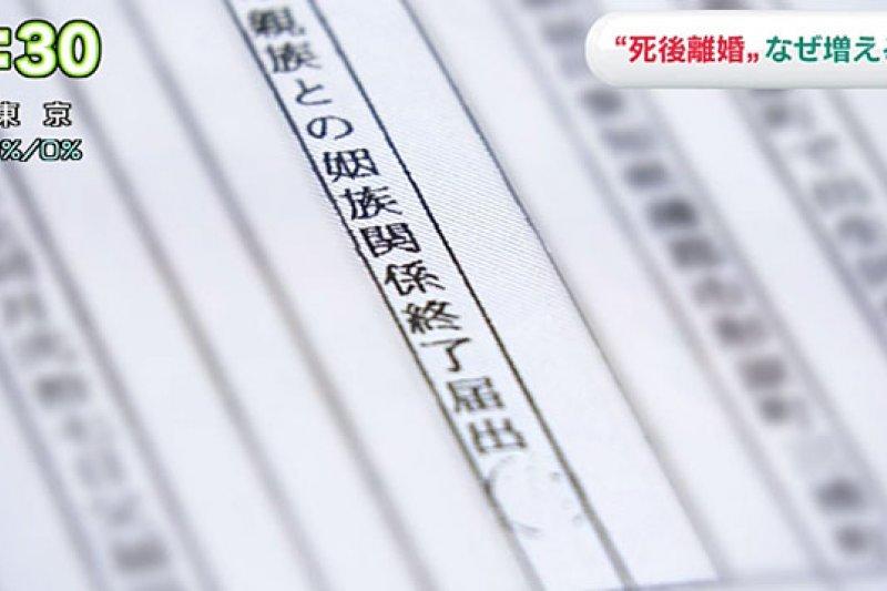 日本近年出現「死後離婚」潮。(翻攝影片)