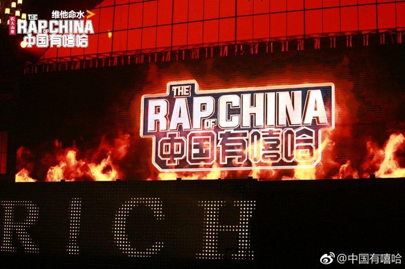 「製作團隊選擇了更有話題與知名度的『形象大使』類藝術家當評審,在達人、聞人們的眼中,不免覺得不夠說服力。但是,這大概是一個次文化群體的面貌要展現在大眾面前,所必經之路。」圖為中國網路節目《中國有嘻哈》。(翻攝自youtube)