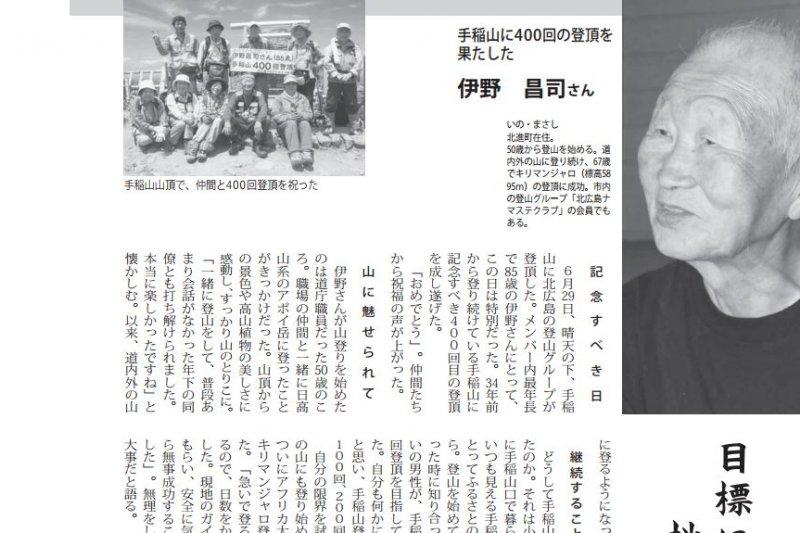 日本北海道警方9日在手稻山附近尋獲1具男性遺體,疑似是知名高齡登山客伊野昌司的遺體。