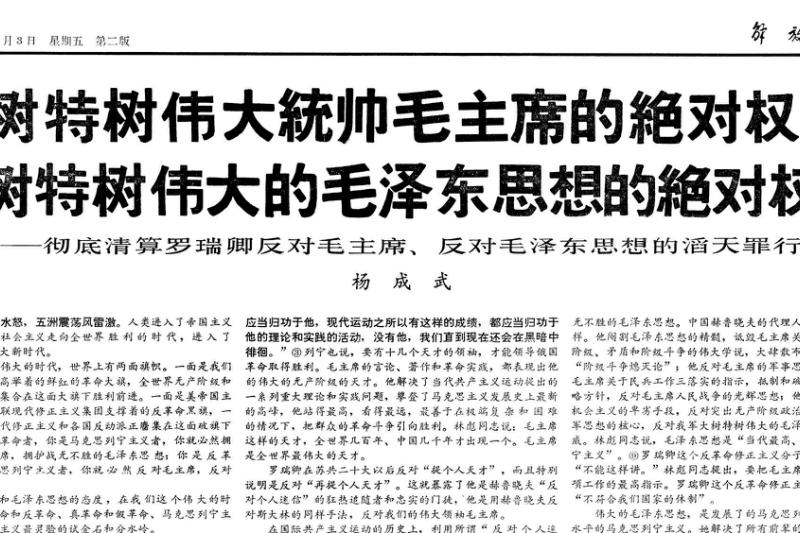 1967年11月3日《解放軍報》。(作者提供)