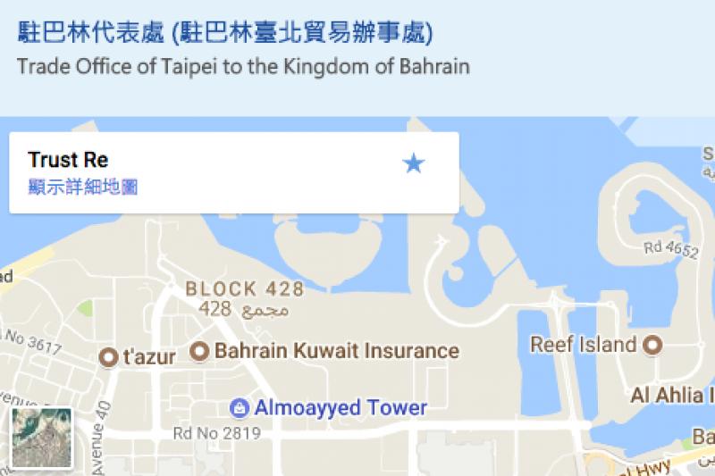 我國駐巴林代表處原為「台灣駐巴林商務代表團」,然而巴國因中國持續利誘及壓力影響下,被迫改為「駐巴林台北貿易辦事處」。(取自外交部官網)
