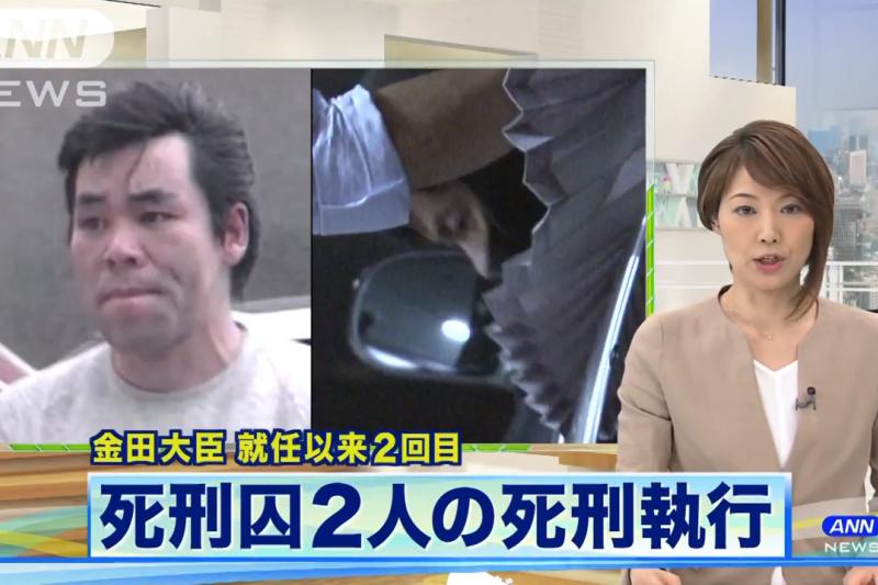 日本法務省13日上午處決2名死刑犯。