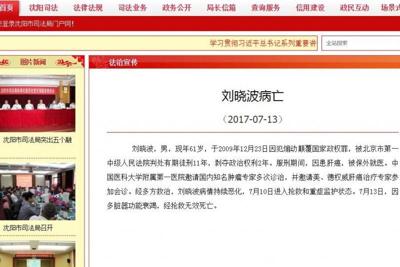 中國瀋陽市司法部今晚(13日)公布,患末期肝癌的諾貝爾和平獎得主劉曉波已離世。(截圖自中國瀋陽市司法部網站)