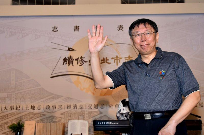 台北市長柯文哲出席《續修台北市志》出版發表會時回應,會說兩岸一家親是主張兩岸和平相處,中國該改進還是要改進。(台北市政府提供)
