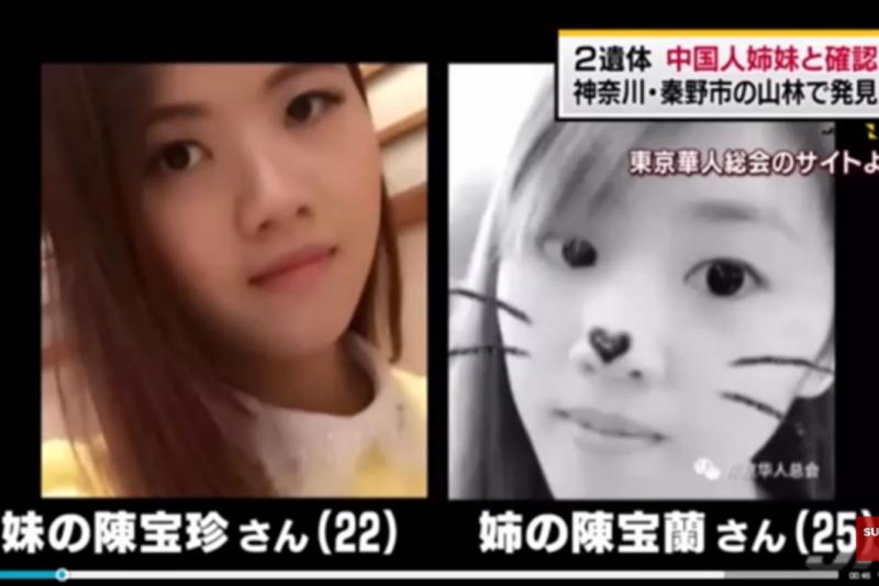 在日本遇害的陳寶蘭、陳寶珍姊妹。