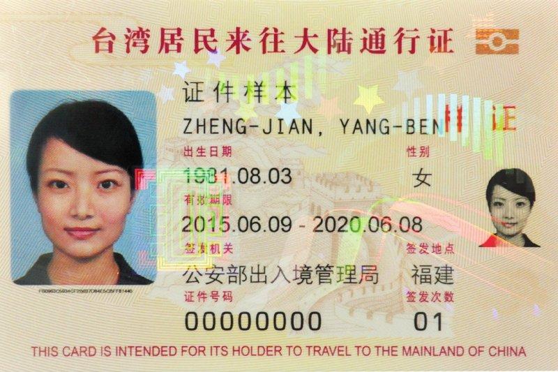 台灣居民來往大陸通行證(台胞證)(取自網路)