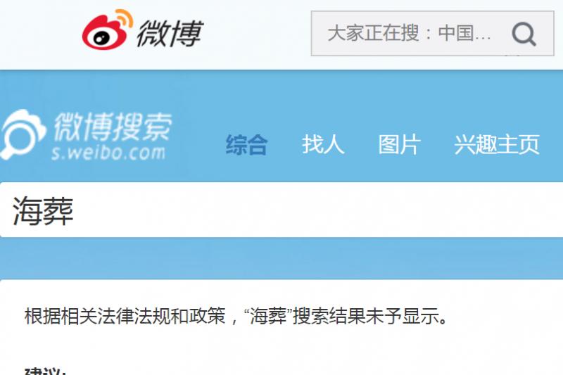 劉曉波過世效應,中國微博持續封鎖「敏感詞彙」,例如「海葬」(微博)