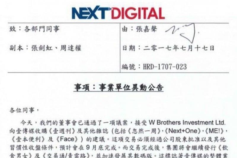 香港《壹周刊》、台灣《壹周刊》17日以5億港幣(新台幣20億元)易主(取自網路)