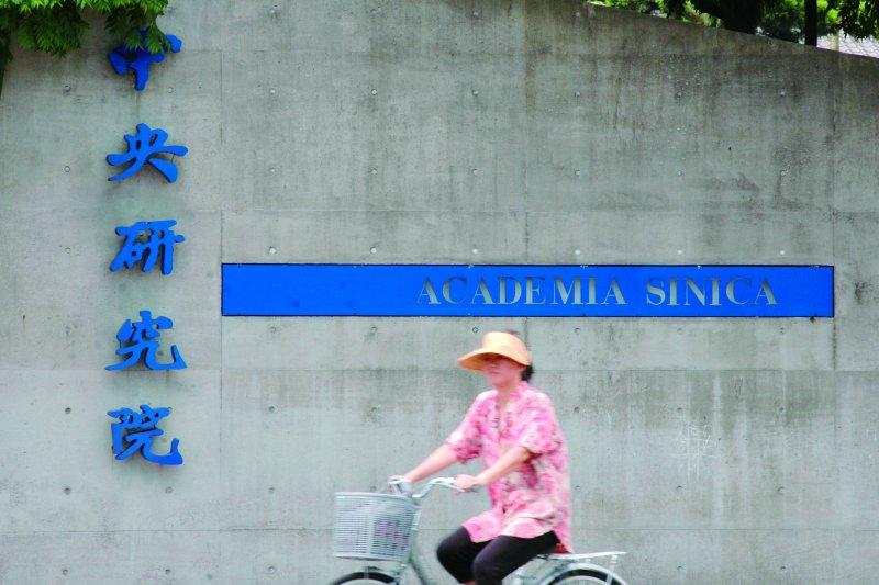 中研院最近因院士連署挺前院長翁啟惠而影響了形象。(新新聞資料照)