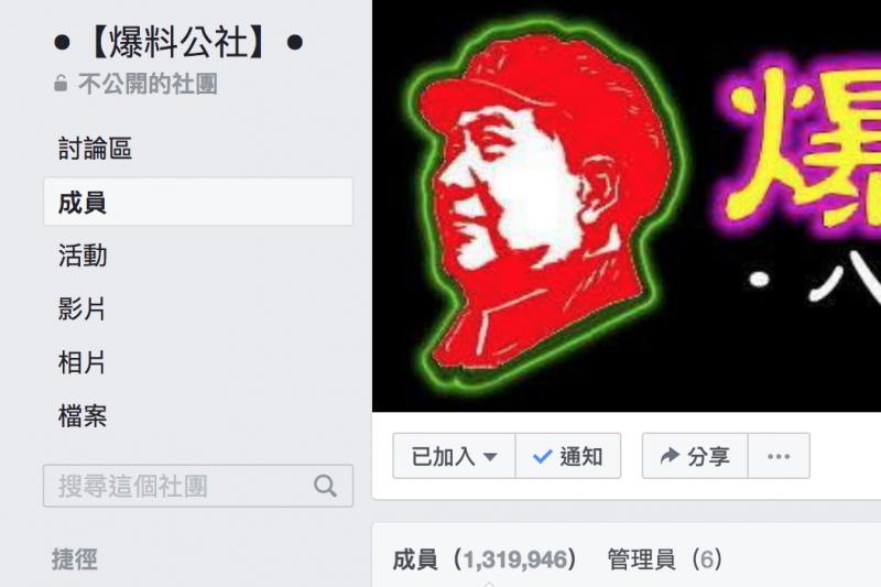 「這十年來,台灣的爆料文化已呈現爆炸且失控的狀態。」圖為臉書爆料社團「爆料公社」,其成員人數高達130萬人。(翻攝自爆料公社臉書社團)