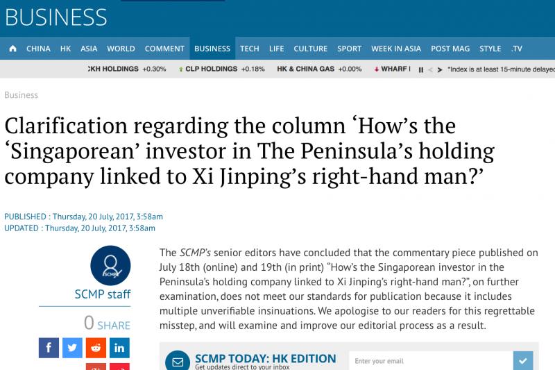 南華早報澄清聲明。