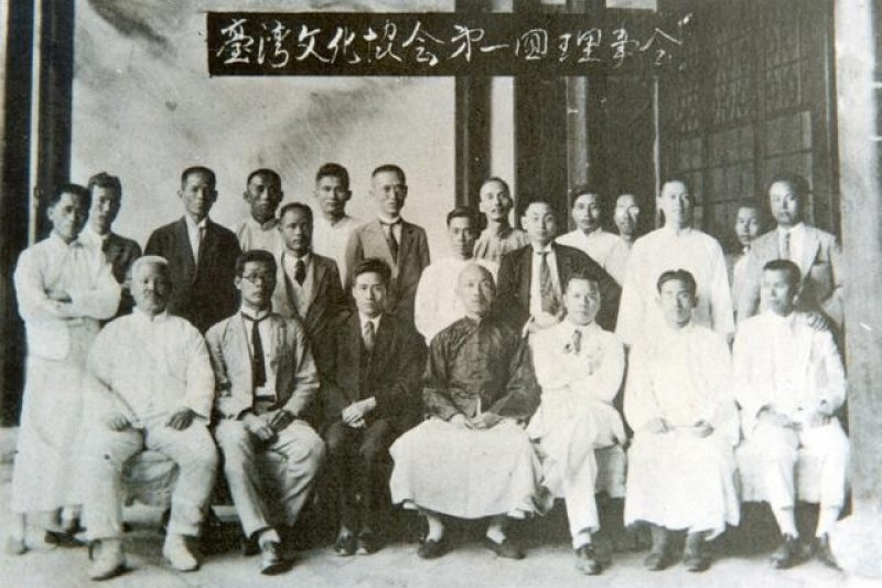 20170720-台灣文化協會第一屆理事會。前排中為林獻堂,後排站者右2為賴和。(取自維基百科)