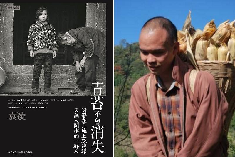 袁凌和他的作品《青苔不會消失:附著在土地上既邊緣 又無人問津的一群人》(時報出版)