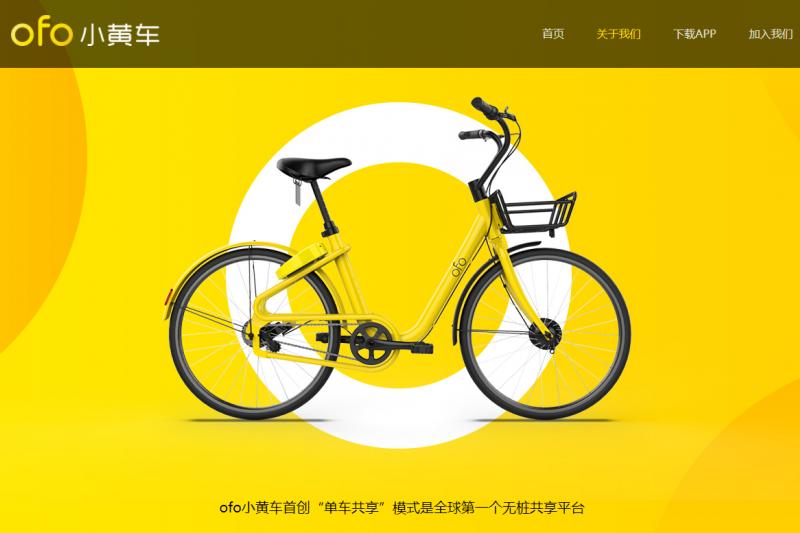 中國ofo共享單車(翻攝ofo官網)