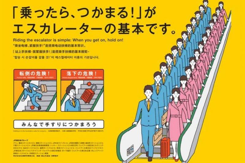 JR東日本的宣傳海報。(JR東日本)