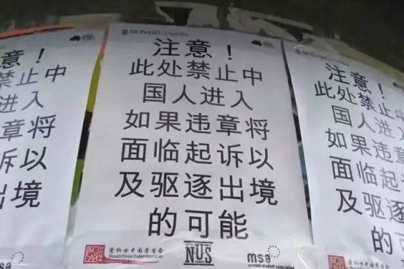 澳洲名校出現反華海報,上頭用簡體中文寫著「注意!此處禁止中國學生進入,如果違章將面臨起訴以及驅逐出境的可能」。(取自網路)